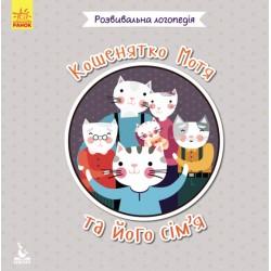 Развивающая логопедия 2+ Котенок Мотя и его семья Кенгуру КН941001У (Укр)