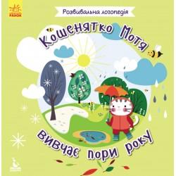 Развивающая логопедия 2+ Котенок Мотя изучает времена года Кенгуру КН941003У (Укр)