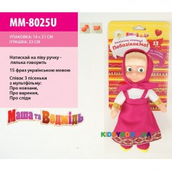 Музыкальная кукла Маша MM-8025U