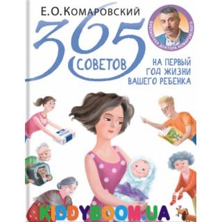 """Книга доктора Комаровского """"365 советов на первый год жизни вашего ребенка"""""""