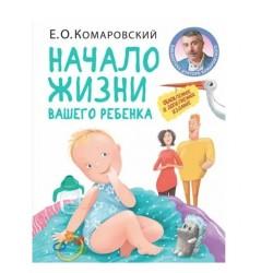 Книга Начало жизни вашего ребенка Клиником. Комаровский Е. О.