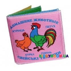Мягкая книжка Домашние животные Умная игрушка 123/3
