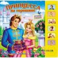 Музыкальная книжка Принцесса на горошине Умка