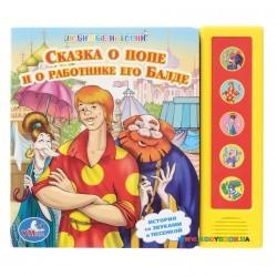 Музыкальная книжка Сказка о попе и о работнике его Балде Умка
