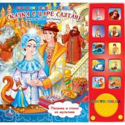 Музыкальная книжка Сказка о царе Салтане Умка