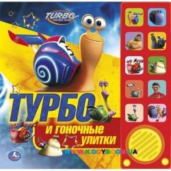 Музыкальная книжка Турбо и гоночные улитки Умка
