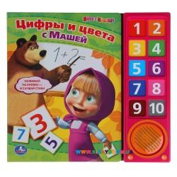 """Музыкальная книжка Маша и Медведь """"Цифры и цвета с Машей"""" Умка"""