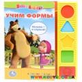 """Музыкальная книга """"Маша и медведь. Учим формы"""" Умка"""