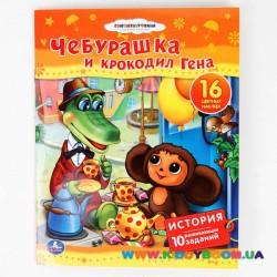 "Мульткнижка Союзмультфильм ""Чебурашка и Гена"" Умка"