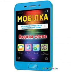 Пособие-тренажер украинского языка Мобилка Строение слова Зірка 101747