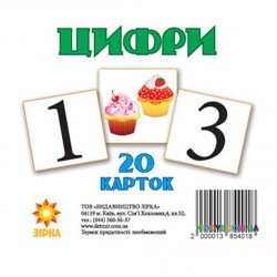 Карточки-мини Цифры Зірка 67147