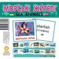 Карточки-мини Морские жители (укр) Зірка 72752