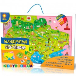Магнитная карта-пазл Путешествуем по Украине Зірка 73420