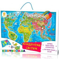 Магнитная карта-пазл Путешествуем по миру Зірка 75437