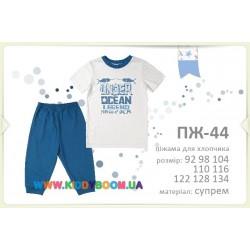 Пижама для мальчика ПЖ44 р-р 92-110, 116 Бемби 134410