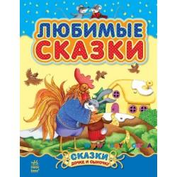 Любимые сказки сборник 1 Ранок С193001Р