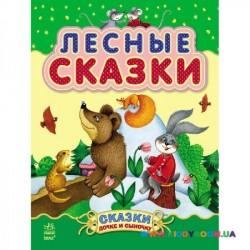 Лесные сказки Ранок С193007Р