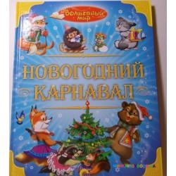 Книга Новогодний карнавал Проф-пресс