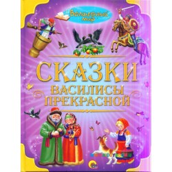 Книга Сказки Василисы Прекрасной Проф-пресс