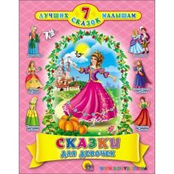 Книга 7 Сказок. Сказки для девочек Проф-пресс