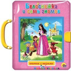 Книга-пазлы с замком Белоснежка и семь гномов Проф-пресс