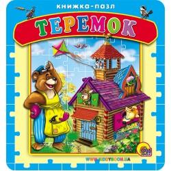 Книга-пазлы Теремок Проф-пресс