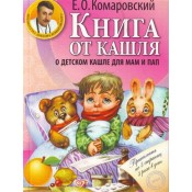 Книги и наборы от доктора Комаровского