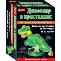 Магические животные Динозавр в кристаллах Creative 12100327Р