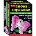 Магические животные Бабочка в кристаллах Creative 12100328Р
