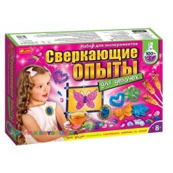 Набор для экспериментов Сверкающие опыты для девочек Creative 12114062Р