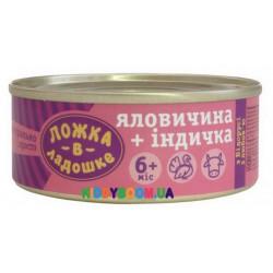 Детское мясное пюре Ложка в ладошке Говядина и индейка с 6-ти мес. (100 г)