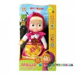 Мягкая игрушка Маша учит одеваться Мульти-пульти V86132/30
