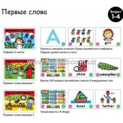 Комплект развивающих карточек для консоли Ks Kids K-Magic Первые слова, 3шт. (10565)