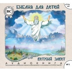 Библия для детей. Ветхий Завет (рус) mp3