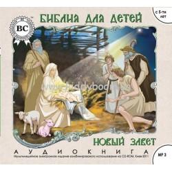 Библия для детей. Новый Завет (рус) mp3