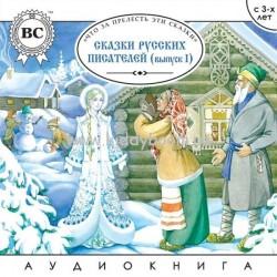 Сказки русских писателей. Выпуск 1 (рус) audioCD