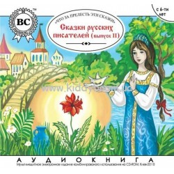 Сказки русских писателей. Выпуск 2 (рус) mp3
