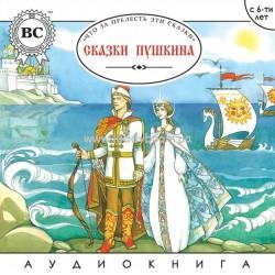 Сказки Пушкина (русские)