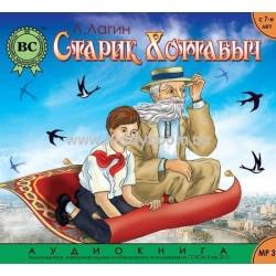Лагин Старик Хоттабыч (рус) mp3