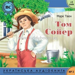 М.Твен Том Сойєр mp3
