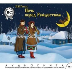 Гоголь Ночь перед Рождеством (рус) mp3