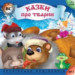 Казки про тварин. Випуск 1