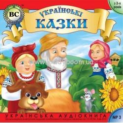 Українськi побутовi казки. Випуск 1