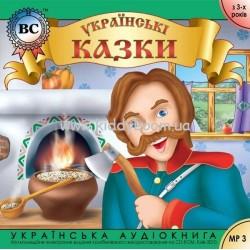 Українськi побутовi казки. Випуск 2