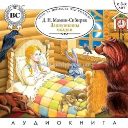 Мамин-Сибиряк Аленушкины Сказки (рус)