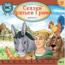 Сказки братьев Гримм II (рус)