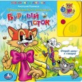 Книга из серии «Говорящие мультяшки» - «Приключения кота Леопольда» «БУРНЫЙ ПОТОК» (KS-LS01) Kiddisvit