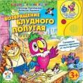 Книга из серии Говорящие мультяшки - Возвращение блудного попугая (KS-VPS01) Киддисвит