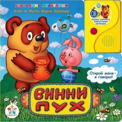 Книга из серии «Говорящие мультяшки» - «Винни Пух» (KS-WS01) Киддисвит