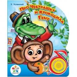 Книга  Про Чебурашку и Крокодила Гену KS-CHGP01 серия Поющие Мультяшки Киддисвит